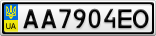 Номерной знак - AA7904EO