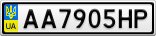 Номерной знак - AA7905HP