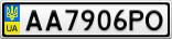 Номерной знак - AA7906PO