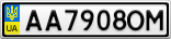 Номерной знак - AA7908OM