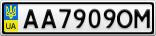 Номерной знак - AA7909OM