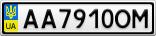 Номерной знак - AA7910OM
