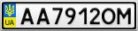 Номерной знак - AA7912OM