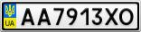 Номерной знак - AA7913XO