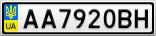 Номерной знак - AA7920BH