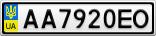 Номерной знак - AA7920EO