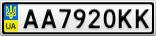 Номерной знак - AA7920KK