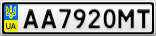 Номерной знак - AA7920MT