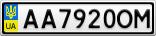 Номерной знак - AA7920OM