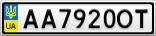 Номерной знак - AA7920OT