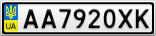 Номерной знак - AA7920XK