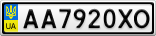Номерной знак - AA7920XO