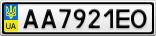 Номерной знак - AA7921EO