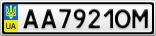 Номерной знак - AA7921OM