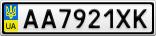 Номерной знак - AA7921XK
