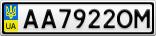 Номерной знак - AA7922OM