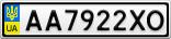 Номерной знак - AA7922XO