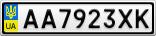 Номерной знак - AA7923XK