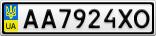 Номерной знак - AA7924XO