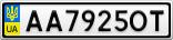 Номерной знак - AA7925OT
