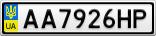 Номерной знак - AA7926HP
