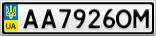 Номерной знак - AA7926OM