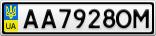 Номерной знак - AA7928OM