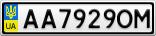 Номерной знак - AA7929OM