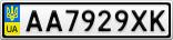 Номерной знак - AA7929XK