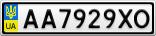 Номерной знак - AA7929XO