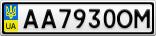 Номерной знак - AA7930OM