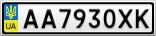 Номерной знак - AA7930XK