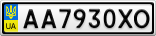 Номерной знак - AA7930XO
