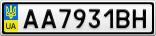 Номерной знак - AA7931BH