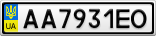 Номерной знак - AA7931EO