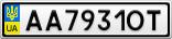 Номерной знак - AA7931OT