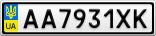 Номерной знак - AA7931XK