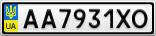 Номерной знак - AA7931XO