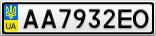 Номерной знак - AA7932EO