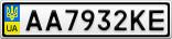 Номерной знак - AA7932KE