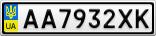 Номерной знак - AA7932XK