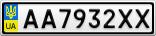 Номерной знак - AA7932XX