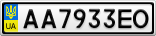 Номерной знак - AA7933EO