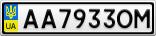 Номерной знак - AA7933OM