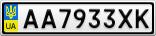 Номерной знак - AA7933XK