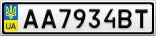 Номерной знак - AA7934BT