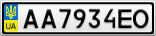 Номерной знак - AA7934EO
