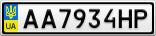 Номерной знак - AA7934HP