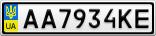 Номерной знак - AA7934KE