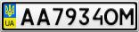 Номерной знак - AA7934OM